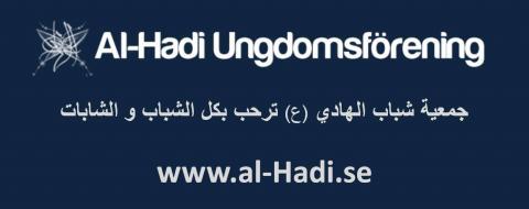 al-hadi_arabic.jpg