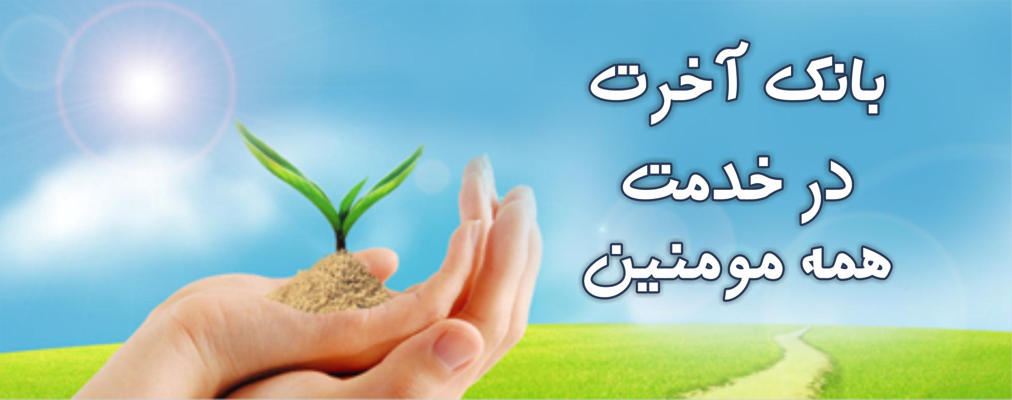 header_donatioer_farsi.png