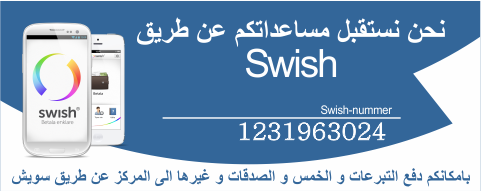 swish_blue_arabiska.png