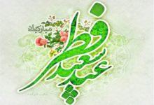 Photo of عید فطر 2012