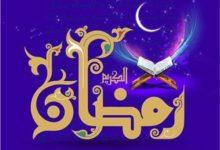 Photo of رمضان 2015