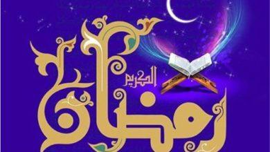 تصویر رمضان 2020