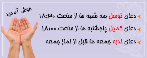 banner_dua_sabet_fa.png