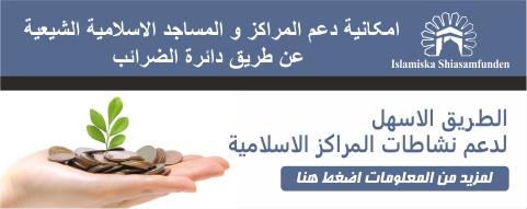 banner_moske_avgift_ar.png