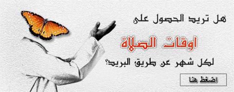 bonetider_header_arabic.png