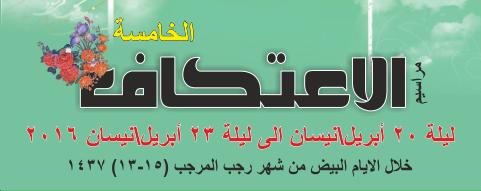 etekaf_arabi.png