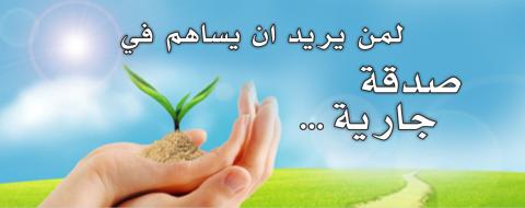 header_donatioer_arabic.png