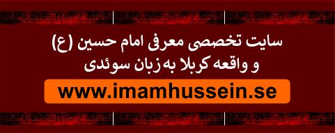 imamhussein_fa.png