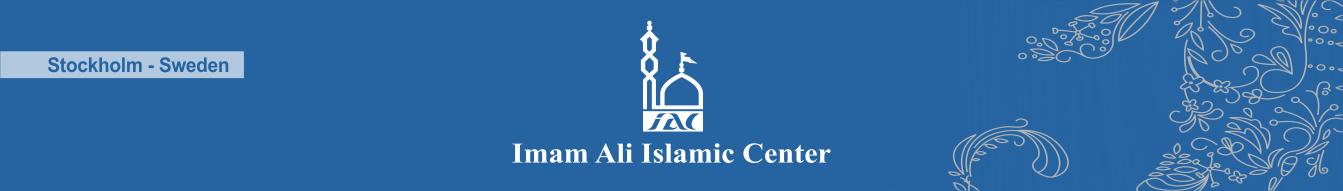 Imam Ali Islamic Center